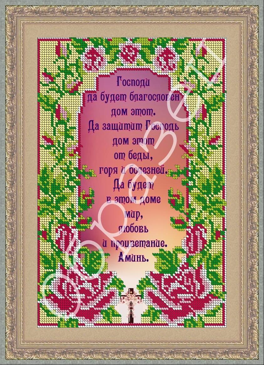 Молитва о доме вышивка бисером