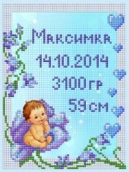Вышивка бисером малыша